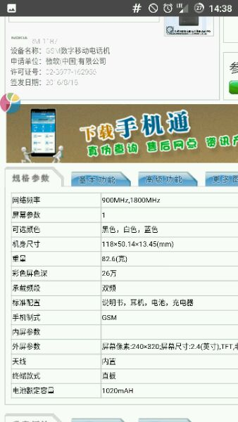 Nokia RM-1187 just got certified in China  Is it #HMD's