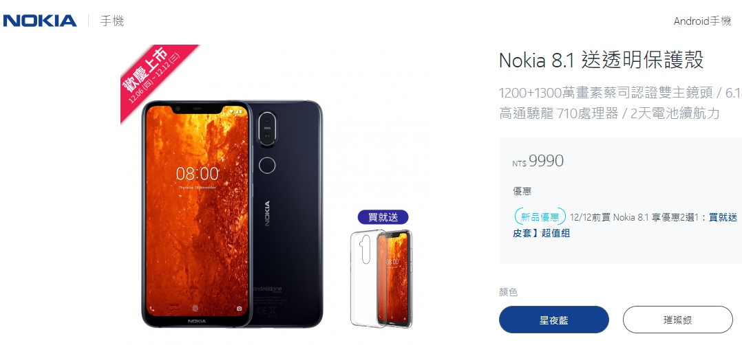 Nokia 8 1 available in Taiwan over official Nokia store