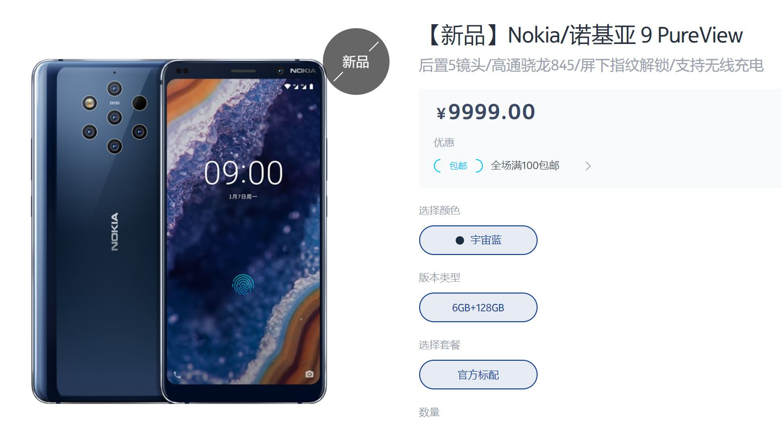 Nokia 9 PureView first stock due on March 21 in the UK