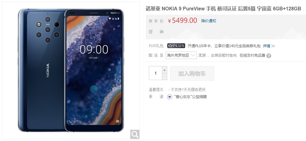 Nokia 9 Pureview announced in China. Preorders start on April 19 - Nokiamob 2