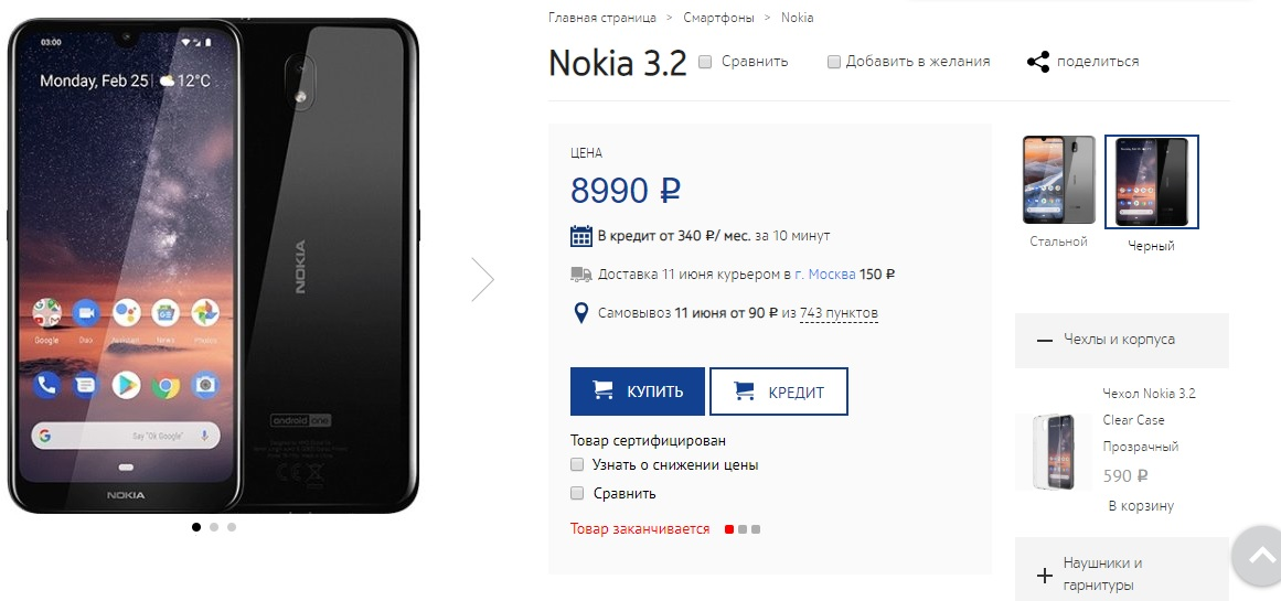 You can now buy Nokia 3 2 and preorder Nokia 2 2 in Russia